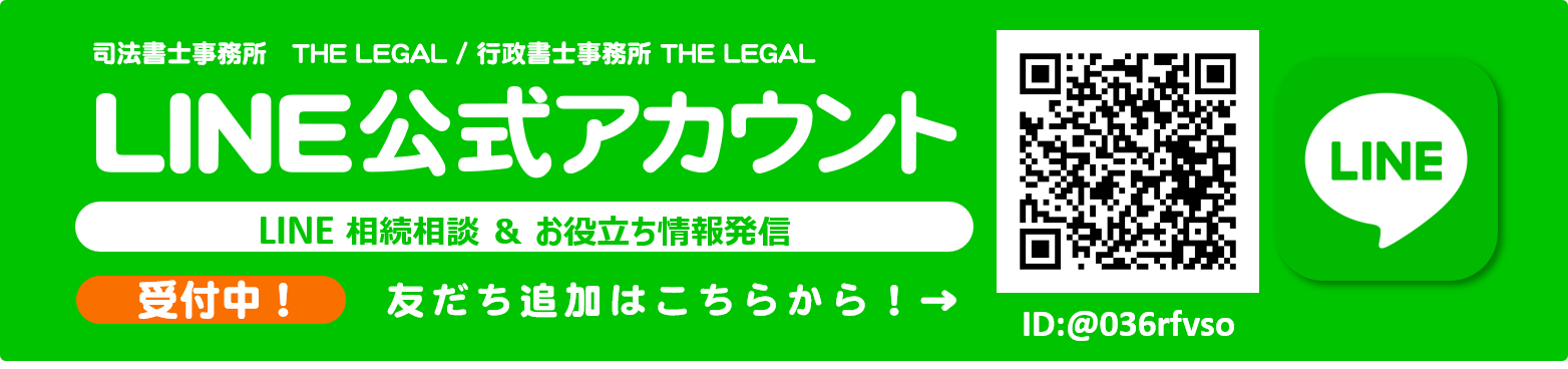 【THE LEGAL】LINEロゴ